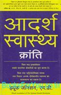The Optimal Health Revolution (Hindi Translation)