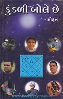 Kundali Bole Chhe