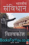 Bharatiya Samvidhan Vishwakosha