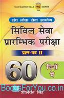 Civil Seva Prarambhik Pariksha Prashna Patra - 2 : 60 Dino Me