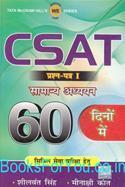 CSAT Prashna Patra - 1 Samanya Adhyayan 60 Dino Me