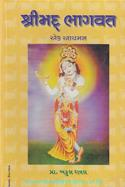 Shrimad Bhagwat-Ek Aachman