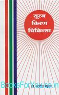 Suraj Kiran Chikitsa