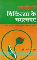 Swadeshi Chikitsa Ke Chamatkar