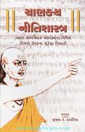 Chanakya Niti Shastra