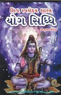 Shiv Svaroday Shastra Yogsiddhi