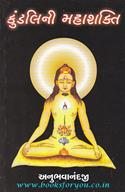 Kundalini Mahashakti