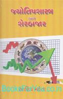 Jyotishshastra Ane Sharebazaar