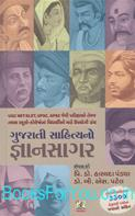 Gujarati Sahityano Gyansagar