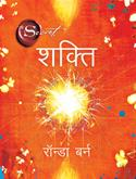 Shakti (Hindi Translation of  The Power )