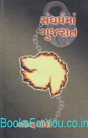 Sangharshma Gujarat
