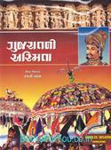 Gujaratni Asmita