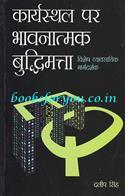 Karyasthal Par Bhavnatmak Buddhimatta