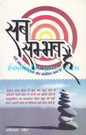 Sab Sambhav Hai