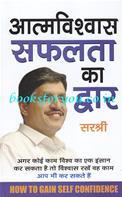 Atmavishwas Safalta Ka Dwar