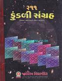 211 Kundali Sangrah