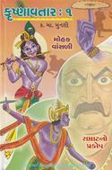 Krushnaavataar-1