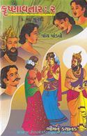 Krushnaavataar-2