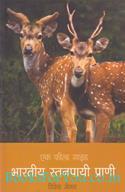 Bharatiya Stanpayi Prani: Ek Field Guide