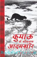 Thakur Dutt Joshi