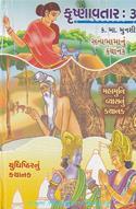Krushnaavataar-3