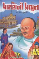 Patan Ni Prabhuta