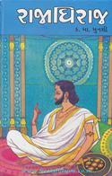 Rajadhiraj