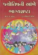 Jyotishni Ankhe Bhagya Shrashta