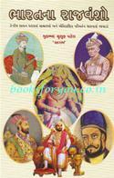 Bharatna Rajvansho