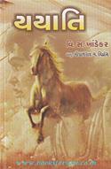 Yayati (Gujarati Edition)