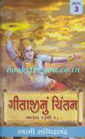 Gitajinu Chintan (Adhyay 1 Thi 18)