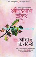 Aankh Ki Kirkiri