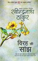 Virah Ki Saanj