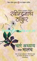 Chaar Adhyay Tatha Maalanch