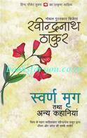 Swarna Mrug Tatha Anya Kahaniya