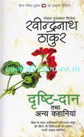 Drashti-Daan Tatha Anya Kahaniya