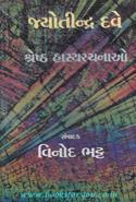 Shresth Haasyarachnao