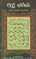 Urdu Sikho