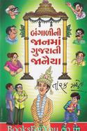 Bengalini Jaanma Gujarati Janiya