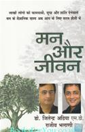 Mann Aur Jivan