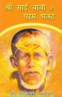 Shree Sai Baba Ke Param Bhakt