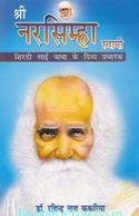 Shree Narsimha Swami: Shirdi Sai Baba Ke Divya Pracharak