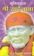 Muktidata: Shree Sai Baba