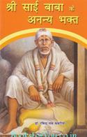 Shree Sai Baba Ke Ananya Bhakt