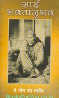Sai Bhaktanubhav