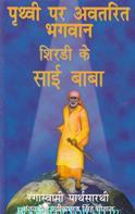 Pruthvi Par Avatarit Bhagvan: Shirdi Ke Sai Baba
