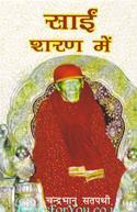Sai Sharan Mein