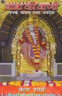 Baba Ki Vaani: Unke Vachan Tatha Updesh
