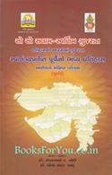 Svatantrayprapti Purveno Bhavya Itihas (Purvardh)