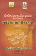 Gurjardharana Gauravgan (Uttarardh)